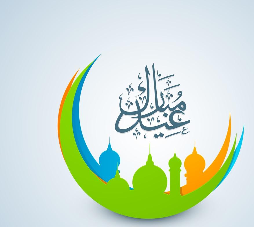Canada Eid Mubarak Images