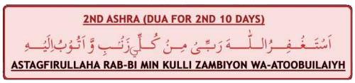 Ramadan 2nd Ashra Dua